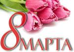 Описание праздников из рубрики C международным женским днем