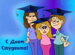 Описание праздников из рубрики День студента (Татьянин день)