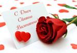 Описание праздников из рубрики С Днем cвятого Валентина