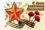 Описание праздников из рубрики С Днем защитника Отечества