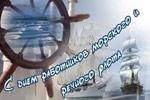 Описание праздников из рубрики С днём морского и речного флота