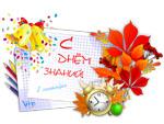 Описание праздников из рубрики С днём знаний