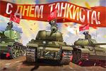 Описание праздников из рубрики C днём танкиста